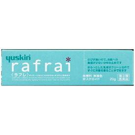 【第3類医薬品】 ユースキンラフレ(20g)【wtmedi】ユースキン製薬 Yuskin