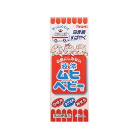 【第3類医薬品】 液体ムヒベビー(40mL)【wtmedi】池田模範堂