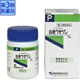 【第3類医薬品】 白色ワセリン(50g)【wtmedi】健栄製薬