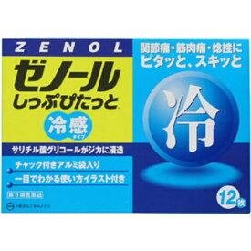 【第3類医薬品】 ゼノールしっぷぴたっと(12枚)大鵬薬品工業