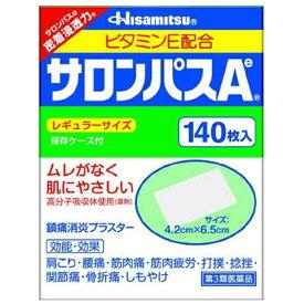 【第3類医薬品】 サロンパスAe(140枚)【wtmedi】久光製薬 Hisamitsu