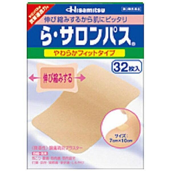 【第3類医薬品】 ら・サロンパス(32枚)久光製薬 Hisamitsu