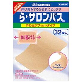 【第3類医薬品】 ら・サロンパス(32枚)【wtmedi】久光製薬 Hisamitsu