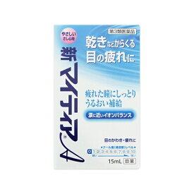【第3類医薬品】 新マイティアA(15mL)〔目薬〕【wtmedi】武田コンシューマーヘルスケア Takeda Consumer Healthcare Company