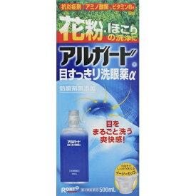 【第3類医薬品】 アルガード目すっきり洗眼薬α(500mL)〔目薬〕【wtmedi】ロート製薬 ROHTO