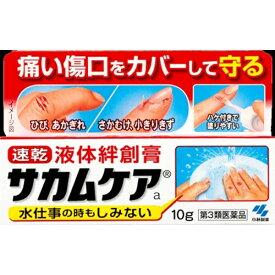 【第3類医薬品】 サカムケア(10g)【wtmedi】小林製薬 Kobayashi