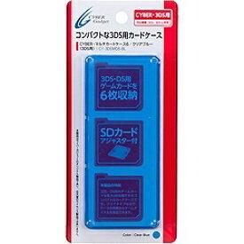 サイバーガジェット CYBER Gadget CYBER・マルチカードケース6(3DS用) クリアブルー【3DS】