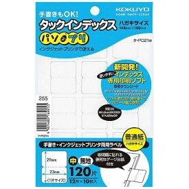 コクヨ KOKUYO タックインデックス タ-PC21W パソプリ [はがき /10シート /12面][タPC21W]