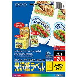 コクヨ KOKUYO マルチラベル カラーレーザー&コピー 白 LBP-G6900 [A4 /20シート /1面 /光沢][LBPG6900]【wtcomo】