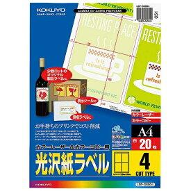 コクヨ KOKUYO マルチラベル カラーレーザー&コピー 白 LBP-G6904 [A4 /20シート /4面 /光沢][LBPG6904]