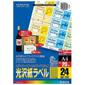 コクヨ KOKUYO マルチラベル カラーレーザー&コピー 白 LBP-G6924 [A4 /20シート /24面 /光沢][LBPG6924]【wtcomo】