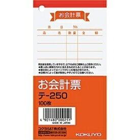 コクヨ KOKUYO お会計票 小 100枚 テ-250