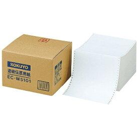 コクヨ KOKUYO 連続伝票用紙白紙 (254×279.4mm×2000枚) EC-M5101[ECM5101]【wtcomo】