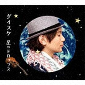 ソニーミュージックマーケティング ダイスケ/星のドロップ 初回生産限定盤 【CD】