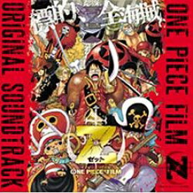 ソニーミュージックマーケティング (アニメーション)/ONE PIECE FILM Z ORIGINAL SOUNDTRACK 【音楽CD】