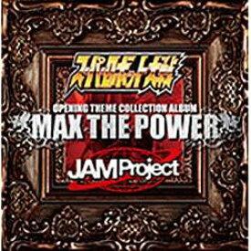 ランティス Lantis JAM Project/スーパーロボット大戦×JAM Project OPENING THEME COLLECTION ALBUM MAX THE POWER 【音楽CD】