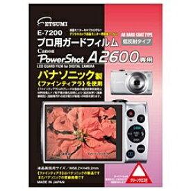 エツミ ETSUMI 液晶保護フィルム(キヤノン PowerShot A2600専用) E-7200[E7200プロヨウガードフィルムA]