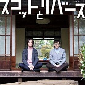 ユニバーサルミュージック Scott & Rivers/スコットとリバース 通常盤 【音楽CD】