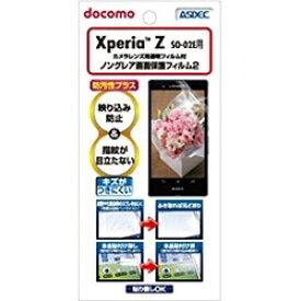 アスデック ASDEC Xperia Z用 ノングレア液晶保護フィルム2 ND-SO02E[NDSO02E]
