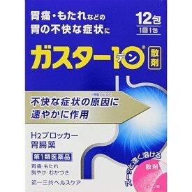【第1類医薬品】 ガスター10<散>(12包)〔胃腸薬〕【第一類医薬品ご購入の前にを必ずお読みください】第一三共ヘルスケア DAIICHI SANKYO HEALTHCARE
