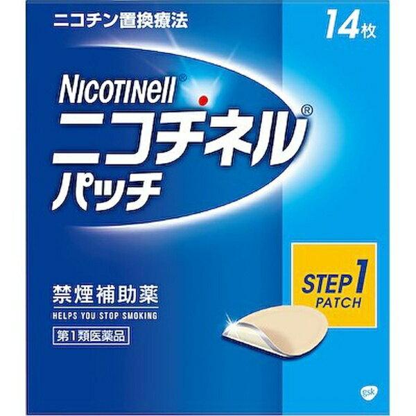 【第1類医薬品】 ニコチネルパッチ20(14枚)〔禁煙補助剤〕【第一類医薬品ご購入の前にを必ずお読みください】GSK グラクソ・スミスクライン