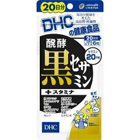 DHC ディーエイチシー DHC(ディーエイチシー) 醗酵黒セサミン+スタミナ 20日分(120粒)〔栄養補助食品〕【wtcool】