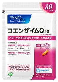 ファンケル FANCL FANCL(ファンケル) コエンザイムQ10 30日分 (60粒) 〔栄養補助食品〕