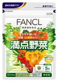 ファンケル FANCL FANCL(ファンケル) 満点野菜 30日分 (150粒) 〔栄養補助食品〕【wtcool】