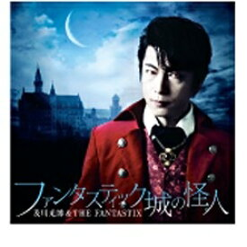 キングレコード KING RECORDS 及川光博&THE FANTASTIX/ファンタスティック城の怪人 【音楽CD】