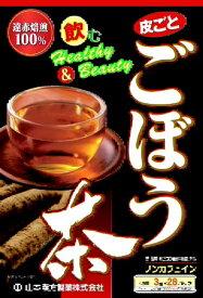 山本漢方 ごぼう茶100%(28包)【代引きの場合】大型商品と同一注文不可・最短日配送