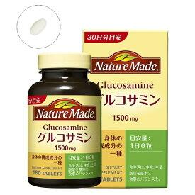大塚製薬 Otsuka NatureMade(ネイチャーメイド)グルコサミン(180粒)【wtcool】