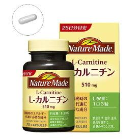 大塚製薬 Otsuka NatureMade(ネイチャーメイド)L-カルニチン(75粒)【rb_pcp】