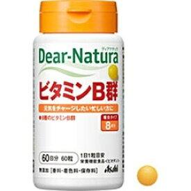 アサヒグループ食品 Asahi Group Foods Dear-Natura(ディアナチュラ) ビタミンB群(60粒)〔栄養補助食品〕【wtcool】