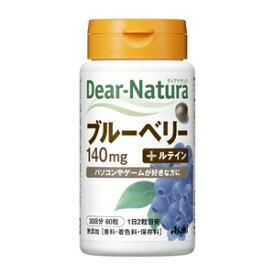アサヒグループ食品 Asahi Group Foods Dear-Natura(ディアナチュラ) ブルーベリーwithカシス・ルテイン(60粒)〔栄養補助食品〕【wtcool】