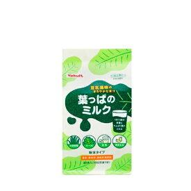ヤクルトヘルスフーズ Yakult Health Foods Yakult(ヤクルト)葉っぱのミルク 7g×20袋【代引きの場合】大型商品と同一注文不可・最短日配送