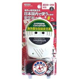 ヤザワ YAZAWA 変圧器 (アップトランス)(100W) HTUC240V100W