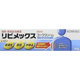 【第(2)類医薬品】 リビメックスコーワクリーム(10g)★セルフメディケーション税制対象商品KOWA 興和