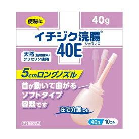 【第2類医薬品】 イチジク浣腸40E(40g×10個)〔浣腸〕【rb_pcp】イチジク製薬 ICHIJIKU PHARMACEUTICAL