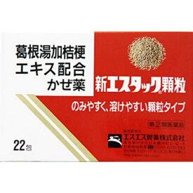【第(2)類医薬品】 新エスタック顆粒(22包)〔風邪薬〕エスエス製薬 SSP