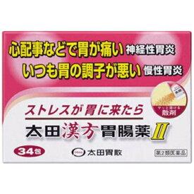 【第2類医薬品】 太田漢方胃腸薬II(34包)〔胃腸薬〕【wtmedi】太田胃散