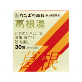 【第2類医薬品】 葛根湯エキス顆粒Sクラシエ(30包)〔漢方薬〕【rb_pcp】クラシエ Kracie