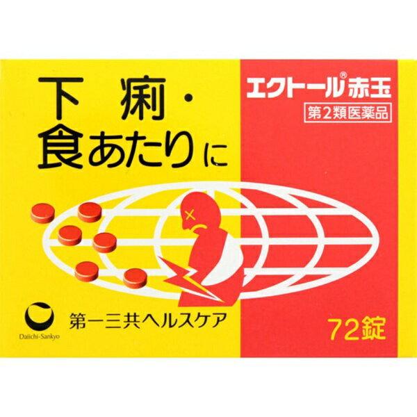 【第2類医薬品】 エクトール赤玉(72錠)〔下痢止め〕第一三共ヘルスケア