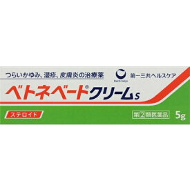 【第(2)類医薬品】 ベトネベートクリームS(5g)第一三共ヘルスケア DAIICHI SANKYO HEALTHCARE