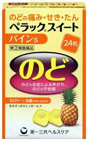 【第2類医薬品】 ペラックスイートパインS(24粒)第一三共ヘルスケア DAIICHI SANKYO HEALTHCARE