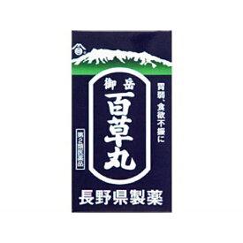 【第2類医薬品】 御岳百草丸(1200粒)〔胃腸薬〕【wtmedi】長野県製薬