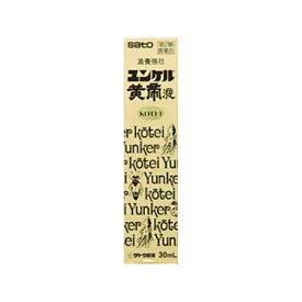 【第2類医薬品】 ユンケル黄帝液(30mL)〔栄養ドリンク〕【wtmedi】佐藤製薬 sato