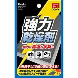 ケンコー・トキナー KenkoTokina 【強力乾燥剤】ドライフレッシュ シートタイプ(30g×1枚入) DF-BW301[DFBW301]