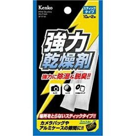 ケンコー・トキナー KenkoTokina 【強力乾燥剤】ドライフレッシュ スティックタイプ(10g×2本入) DF-ST102[DFST102]