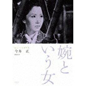 紀伊国屋書店 KINOKUNIYA 独立プロ名画特選 婉という女 【DVD】 【代金引換配送不可】