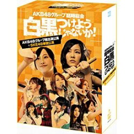 エイベックス・ピクチャーズ avex pictures AKB48/AKB48グループ臨時総会 〜白黒つけようじゃないか!〜(AKB48グループ総出演公演+SKE48単独公演) 【DVD】
